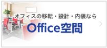 Office空間