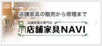 店舗家具NAVI